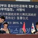 10年努力、14輪談判 中韓FTA洽簽進程一覽