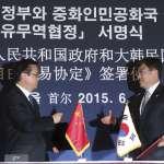 中韓FTA中長期衝擊大 國貿局憂溫水煮青蛙