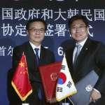 風評:抗中韓FTA?馬政府已難完簽貨貿 業界自求多福吧!