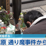 秋葉原殺人事件7周年 日民眾獻花悼念
