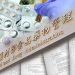 衛福部放水免臨床試驗 2929件問題藥品就地合法