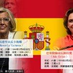 西班牙選舉驚奇 馬德里巴塞隆納選出左派女市長