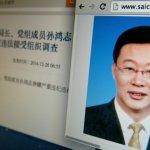 中共中紀委:前國家工商總局副局長被雙開