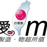 觀點投書:世界經濟角力下 走到十字路口的台灣製造