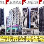 宜居台北》中央公宅政策真空 台北孤軍奮戰