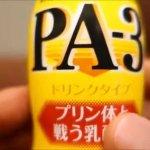 為痛風而苦惱嗎?多多攝取PA-3乳酸菌