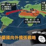 伊斯蘭國擴張三部曲:建國、跨出中東、統治全世界