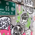 赤峰街 文創的骨子裡是什麼?