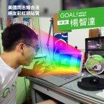 美國同性婚姻合法化 台灣同志立委參選人齊聲呼籲婚姻平權