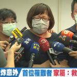 八仙爆炸案》李佩筠家屬:80%灼傷為何沒先送到燒燙傷中心醫院?