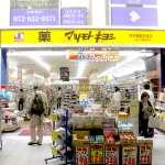 陸客赴日藥妝店掃貨 小林製藥銷售額暴漲5倍