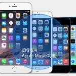蘋果推出iOS 8.4 Apple Music台灣不能用