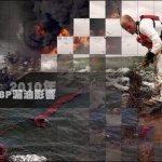 BP墨西哥灣漏油 5610億賠償金破紀錄
