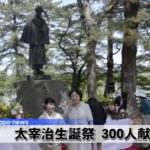 太宰治106歲冥誕 日書迷為其舉行「櫻桃忌」