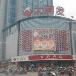 「19年來從未關過一家門市」破功!第一家中國大潤發門市吹熄燈號