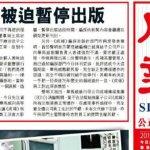 紙媒寒冬? 香港老字號《成報》宣布停刊