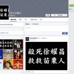 臉書驚現「殺死徐耀昌 救救苗栗人」專頁 警方著手調查