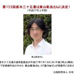 台籍作家王震緒小說《流》奪得日本文學大獎「直木賞」