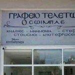 國債龐大 希臘人連辦後事都湊不出錢