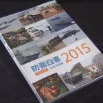 日通過新版防衛白皮書 擔憂中國威脅引發「不測事態」