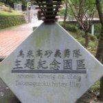 台灣的抗戰:為日本遠征南洋的台灣兵團