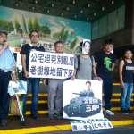 廣慈公共宅開發案 居民抗議籲退回