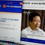 中共河北省委通報周本順案再提政治規矩