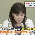 第三者捐贈卵子 日本首見體外受精成功案例
