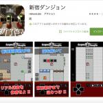 沖繩程式設計師在東京迷路 寫出新宿版《勇者鬥惡龍》手遊