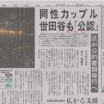 東京世田谷區跟進澀谷 導入「同性伴侶宣誓書」