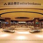 CNN眼中的全球最酷書店 誠品榜上有名