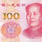 中國11月發行新版百元紙鈔 與舊幣將同時流通