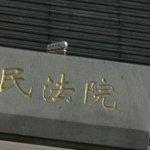 點評中國:中國法院「正義」排在第幾位?