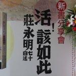 莊永明新書《活!該如此》 寫下活的台灣史