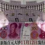 中國人民銀行:當前不存在人民幣匯率持續貶值的基礎