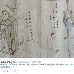 畫作記錄殘虐刑求 中國冤獄受害人誓討公道