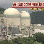 跟進川內 日高濱核電廠17日開始重啟前最後檢查