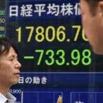 日本遭遇全球股市暴跌和日元升值雙擊