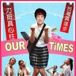 黃健庭妻P圖挺柱 洪秀柱的「少女時代」引熱議