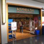 【張維中專欄】村上春樹引爆傳統書店與亞馬遜網路的大對決