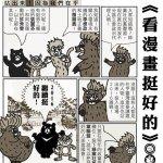 綠黨惡搞國民黨政治漫畫 宣傳參政聯盟不分區立委