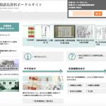 釣魚台爭議》日本設立尖閣諸島資料網站 中方要求停止挑釁