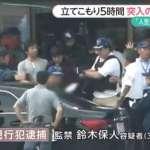 「對人生感到悲觀」 日超商店員遭無業男持刀挾持