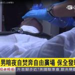 凌晨自由廣場一男子自焚 身分動機不明仍在急救中