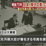 歷史上的今天》9月2日──日本簽署「降伏文書」,第二次世界大戰畫下句點,台灣命運再次改變