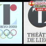 抄襲比利時劇場標誌?東京奧運主辦單位忙撤會徽