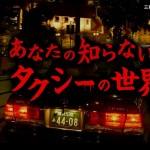 這才是日本的服務精神!當Uber襲捲全球,計程車司機推出「靈異旅行團」應戰