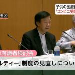 因應少子化 日本地方政府紛推「兒童醫療免費」