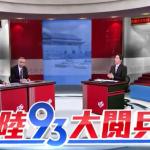 中視直播中國閱兵 文化部不罰、請NCC決定