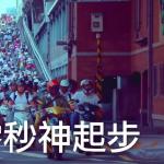 「在中部,你超車代表邀請我超你!」3分鐘看北中南騎車真性情